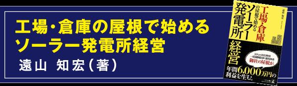 工場・倉庫の屋根で始めるソーラー発電所経営 遠山 和宏(著)