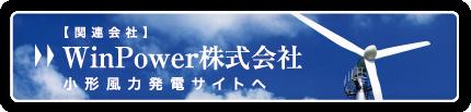 ウィンパワー株式会社 WinPower
